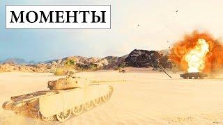 World of Tanks Крутые Моменты WOT Под музыку #6