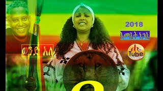 Emebet Negasi -  ወንድ አለ - Ethiopian Music 2018 (Official Video)