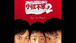 小孩不笨2 [I Not Stupid Too] song