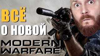 Анонс Call of Duty: Modern Warfare 2019 - тактика, клюква, новый движок