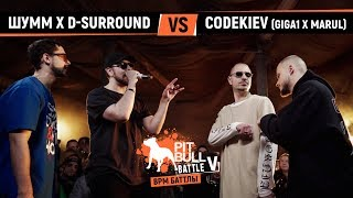 CODEKIEV (GIGA1 x Marul) vs. ШУММ x D-SURROUND (Pit Bull battle V, BPM)