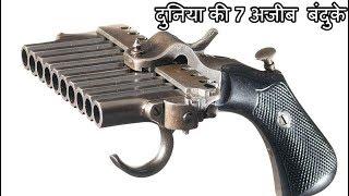 दुनिया की 7 सबसे अजीब और खतरनाक बंदुके। Top 7 Strangest and Powerful Guns in the World.