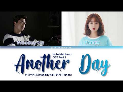 Monday Kiz & Punch - Another Day (Hotel Del Luna OST 1) Lyrics Color Coded (Han/Rom/Eng)