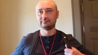 Аркадий Бабченко о Путине, войне, угрозах