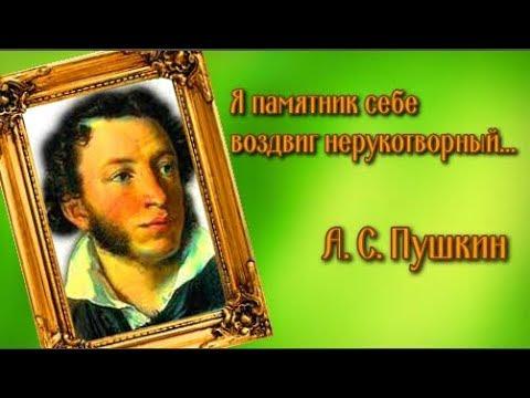 Пушкин А.С. Я памятник себе воздвиг нерукотворный...