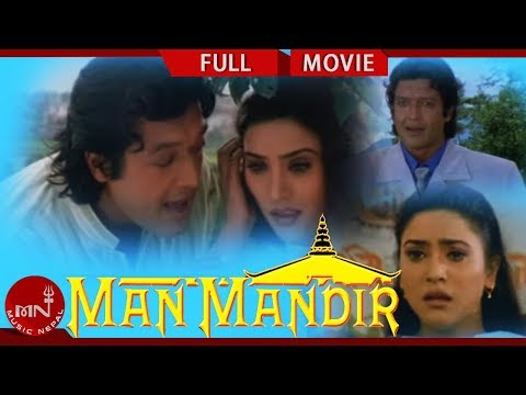 Man Mandir | Nepali Movie