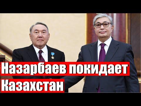 Только что! Назарбаев передал все свои полномочия Токаева и бежал из Казахстана.
