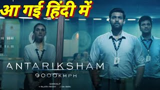 Antariksham 9000 KMPH (2020) Full Hindi Dubbed Movie | Varun Tej, Aditi Rao Hydari, Lavanya Tripathi