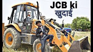 Jcb Video || jcb || jcb ki khudai ||Amarnath Gupta