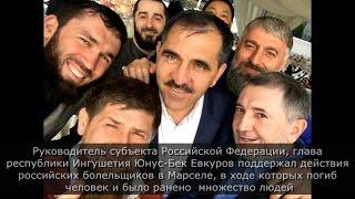 Юнус-Бек Евкуров поддержал беспорядки на Евро-2016