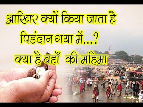 Gaya mai pind daan ki mahima - गया में पिंड दान की महिमा - maharajkapil