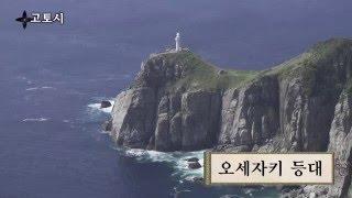 長崎県観光RRムービー「島がつながる長崎〜離島篇〜」韓国語