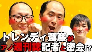 【ラジオ風】トレンディ斎藤が記者と密会!?「酒と話と徳井と芸人 #1」