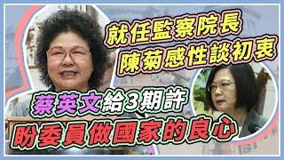 新監委今上任 蔡英文賴清德親臨揭牌監交
