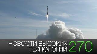 Новости высоких технологий #270: Яндекс.Телефон и запуск ракеты Rocketlab
