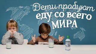 Дети пробуют еду со всего мира [Рецепты Bon Appetit]