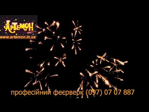 Фєєрверки, Важкий дим ,пірофонтани, Конфеті, відео 6