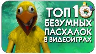 Топ-10 СМЕШНЫХ пасхалок в видеоиграх ( Пасхалки / Easter eggs )
