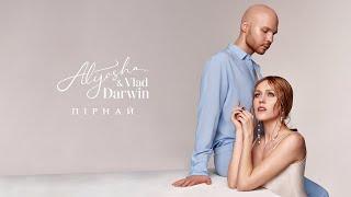 Alyosha & Vlad Darwin   Пірнай (Official Audio)