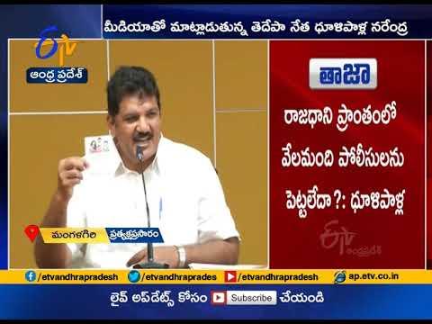 Dhulipalla Narendra Press Meet on Capital issue