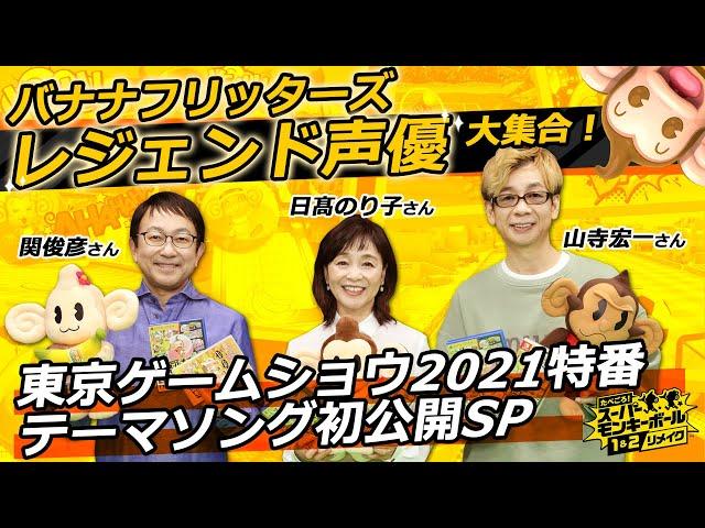 TGS2021特番テーマソング初公開SP