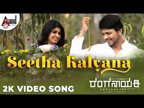 Seetha Kalyana Video Song Ranganayaki-Vol 1-Virginity