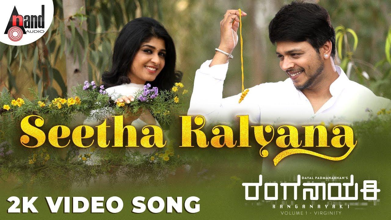 Seetha Kalyana lyrics - Ranganayaki-Vol 1-Virginity - spider lyrics