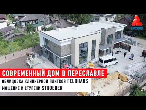 Современный дом в Переславле-Залесском. Самые качественные материалы: Feldhaus, Stroeher, quick-mix