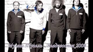 Мумий Тролль - Владивосток 2000 [HQ]