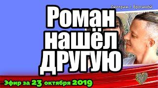 ДОМ 2 НОВОСТИ на 6 дней Раньше Эфира за 23 октября  2019