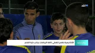 تحميل اغاني يوم جديد - أول أكاديمية كرة قدم لمرضى السرطان في غزة MP3