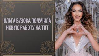 «Бородину не позвали»: Ольга Бузова получила новую работу на ТНТ.