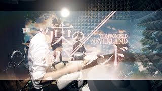 【The Promised Neverland】UVERworld - Touch off を叩いてみた /Yakusoku no Neverland Opening Full drum cover