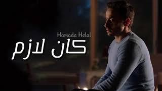 تحميل اغاني حماده هلال - كان لازم   Hamada Helal - Kan Lazem MP3