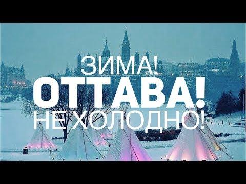 Зимние забавы в Оттаве – ой, не холодно!