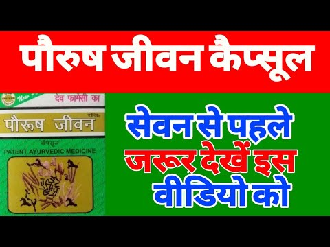 paurush jiwan capsules | Paurush jiwan capsule benefits & Side Effects in hindi