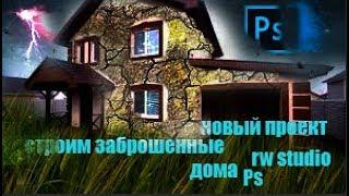 От Создателя  Искателя Приключений Новый Проект ! Делаем Заброшенные Дома в PS фотошопе )
