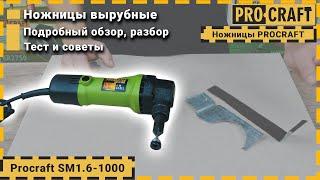 Ножницы вырубные по металлу Procraft SM1.6-1000