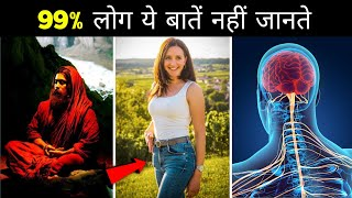 14 Most Amazing Facts You Must Know | 14 गजब के रोचक तथ्य | Act on Fact Short Video