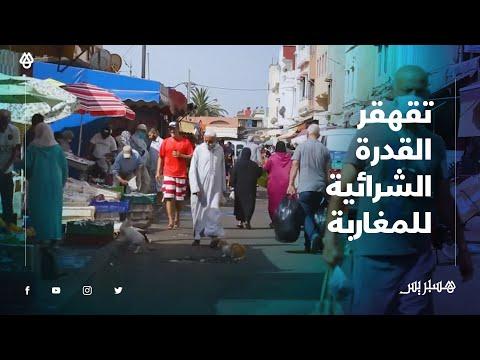 """""""تقهقر القدرة الشرائية لعامة المغاربة تلقي بظلالها على الباعة .. """"الناس معندهاش الله يحسن العون"""