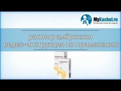Амброксол для ингаляций - инструкция по применению раствора