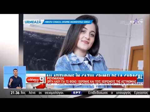 Ρουμανία: Οργή κατά της αστυνομίας για ολιγωρία που οδήγησε στον θάνατο 15χρονης | 28/07/2019 | ΕΡΤ