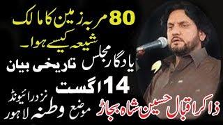 Zakir Iqbal Hussain Shah Bajar Shahdat BiBi Fatima as 14 August watan Raiwend Lahore