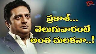 Prakash Raj Angry On Telugu Audience