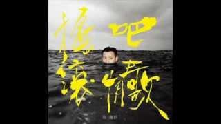 港樂神曲,Beyond的海闊天空 這次由范逸臣翻唱,並收錄於2013的
