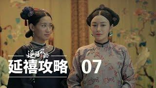 延禧攻略 07   Story of Yanxi Palace 07(秦岚、聂远、佘诗曼、吴谨言等主演)