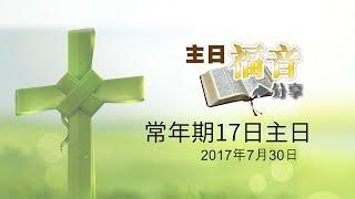 31主日福音分享-常年期17主日