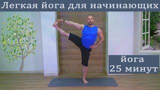 Легкая йога для начинающих проработка всего тела, йога 25 мин, быстрая йога, йога 20, йога 25