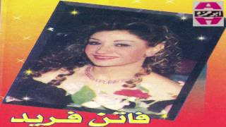 Faten Fared - Khod Mn Dah / فاتن فريد - خد من ده تحميل MP3