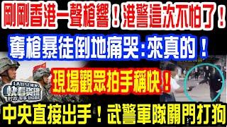 剛剛香港一聲巨響!惡徒倒地痛哭:來真的!這次阿sir不怕了!現場民眾拍掌稱快!中央直接出手!關門打狗!
